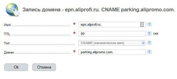 Ответить на Как припарковать домен в EPN?