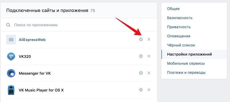 Ответить на Как привязать  AliExpressWeb к другой странице в социальной сети?