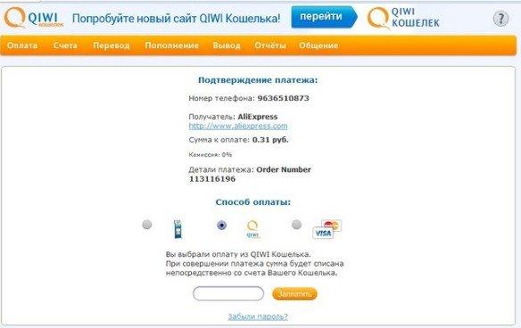 Как оплатить Алиэкспресс через QIWI?