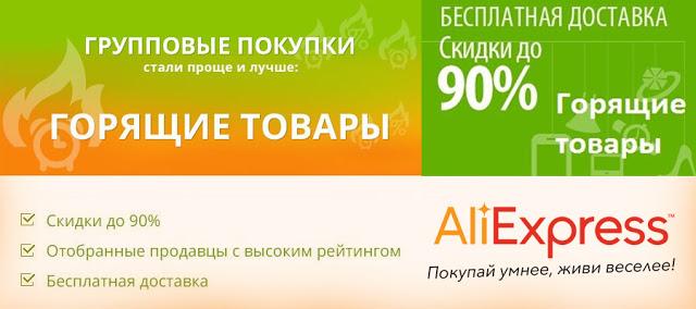 Горящие товары Алиэкспресс Скидки до 90%