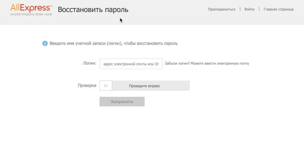Ответить на Что если забыла логин или пароль на алиэкспресс?
