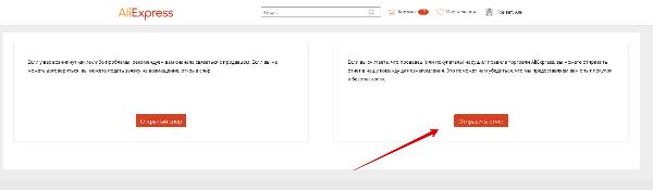 Ответить на Продавец Aliexpress дал трек номер, по которому заказ уже получен