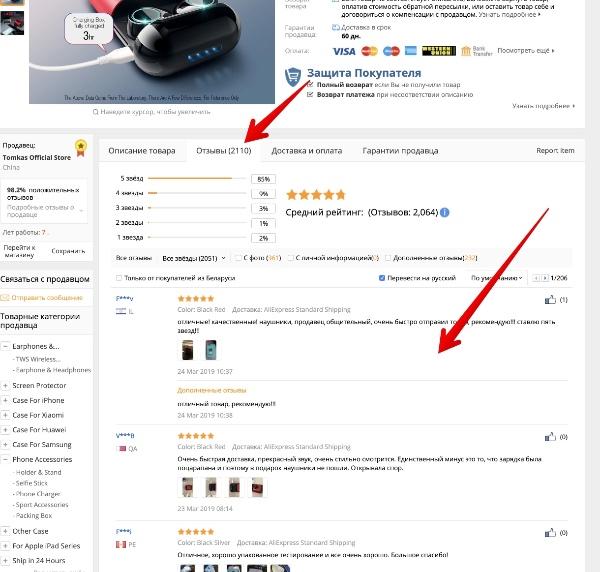 Ответить на Почему не видно отзывов покупателей на Aliexpress?