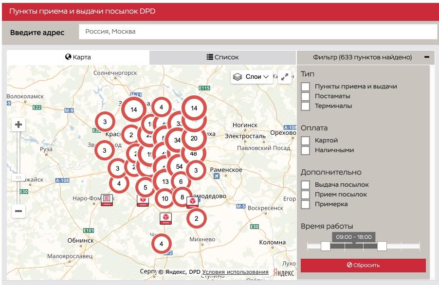 Ответить на Как открыть пункт выдачи товаров Aliexpress в Московской области?