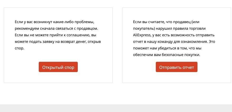 Ответить на Пропал оплаченный заказ на Aliexpress - что делать?
