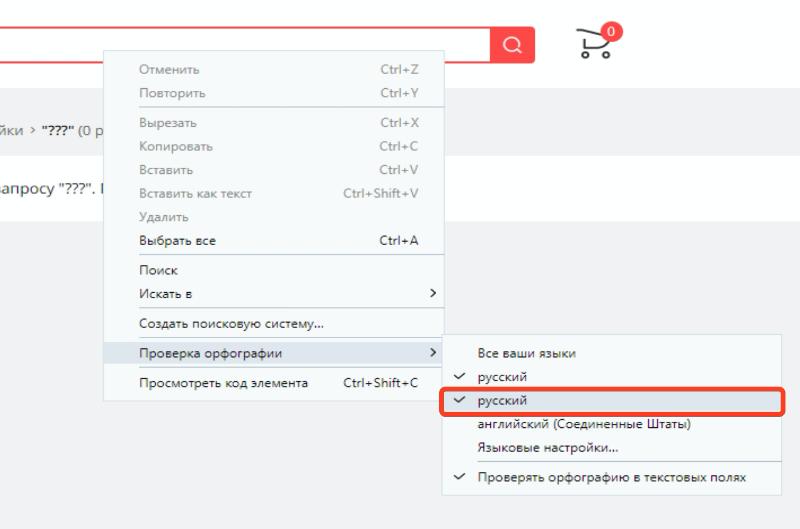 Ответить на Поиск на русском товаров на Aliexpress - выдает знаки вопроса!!!