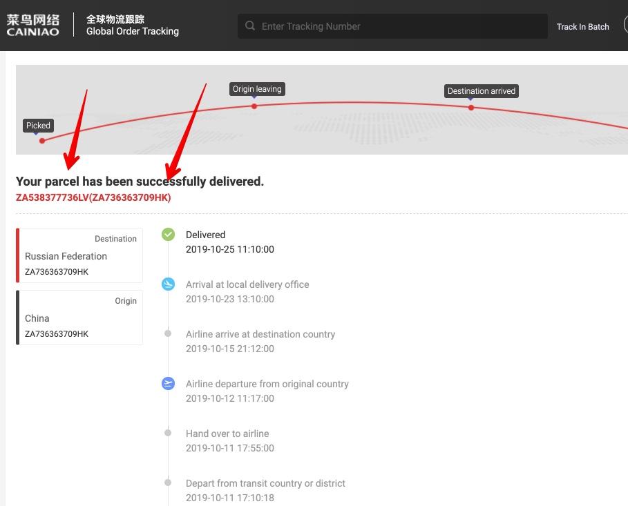 Ответить на Объединение разных посылок с Aliexpress - как узнать трек номер?