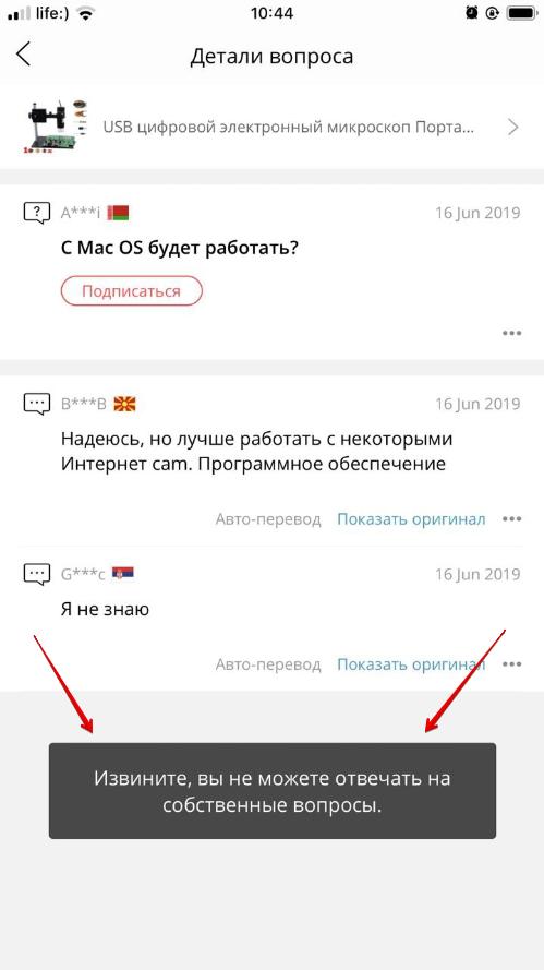 Ответить на Нет кнопки ответить в Вопросы и ответы в приложении Aliexpress
