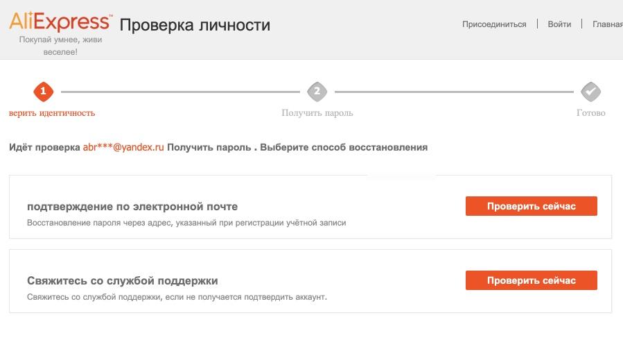 Ответить на Заблокировали страницу на Aliexpress и не могу теперь поменять после восстановления!