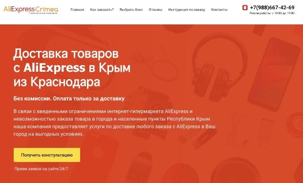 Ответить на Не проходит оплата на Aliexpress в Крыму, что делать?