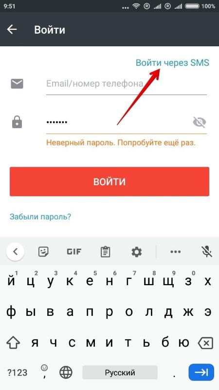 Ответить на Не могу попасть в свой аккаунт Aliexpress по номеру телефона