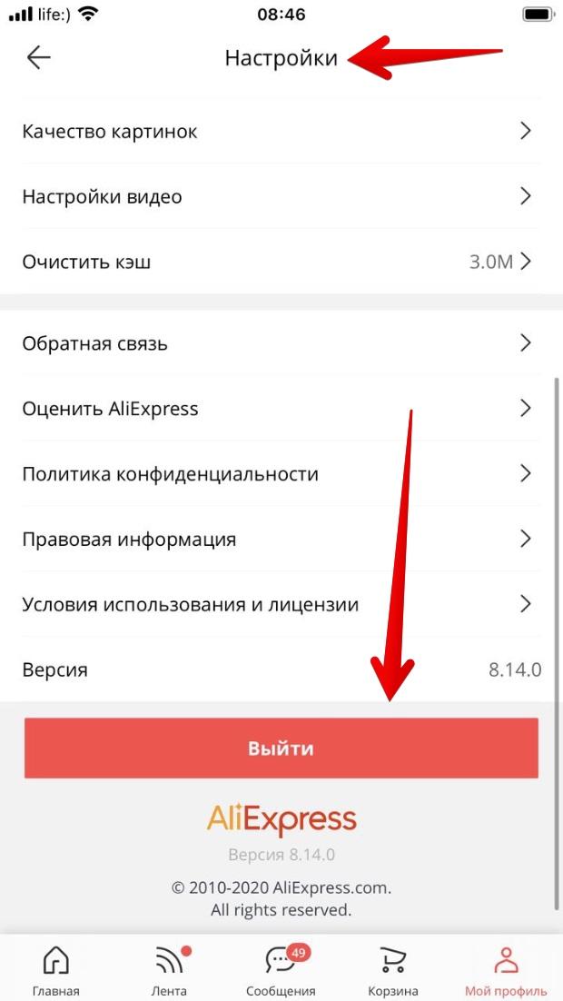 как выйти из приложения Алиэкспресс чтобы сменить пароль