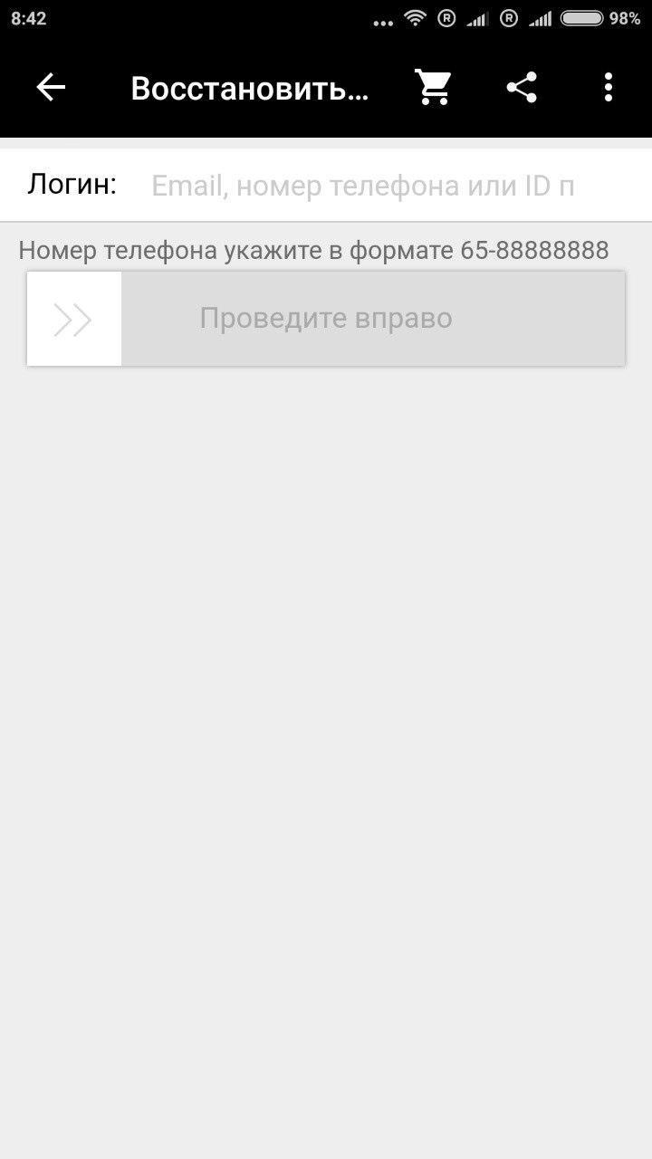 введите свой email чтобы сменить пароль на aliexpress