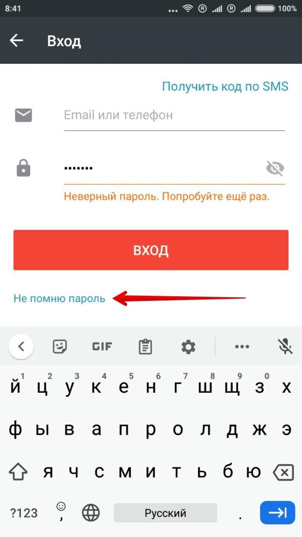 как сменить свой пароль на Алиэкспресс через телефон