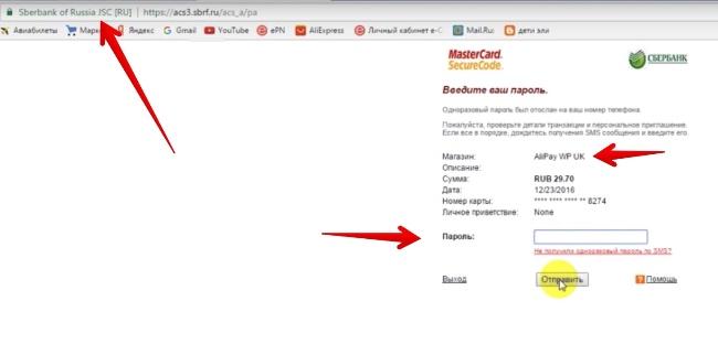 Ответить на Почему оплата на Aliexpress с карты проходит без подтверждения паролем с телефона?