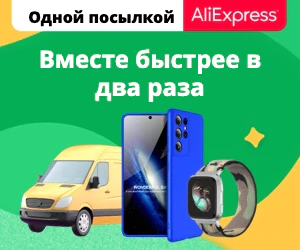 купон aliexpress 3$