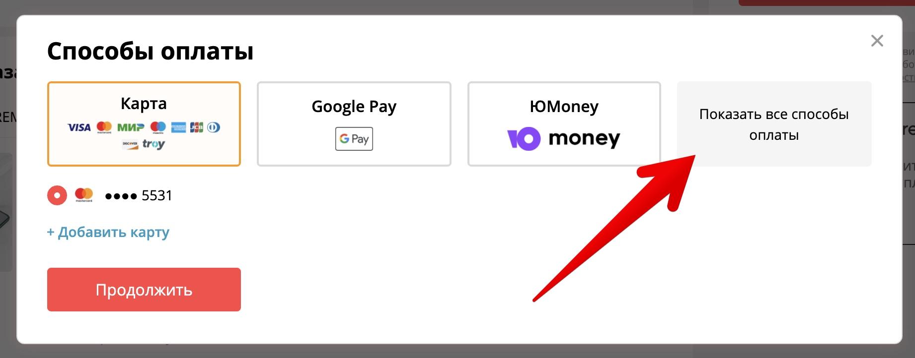 Ответить на Как оплатить Алиэкспресс через Киви (QIWI)?