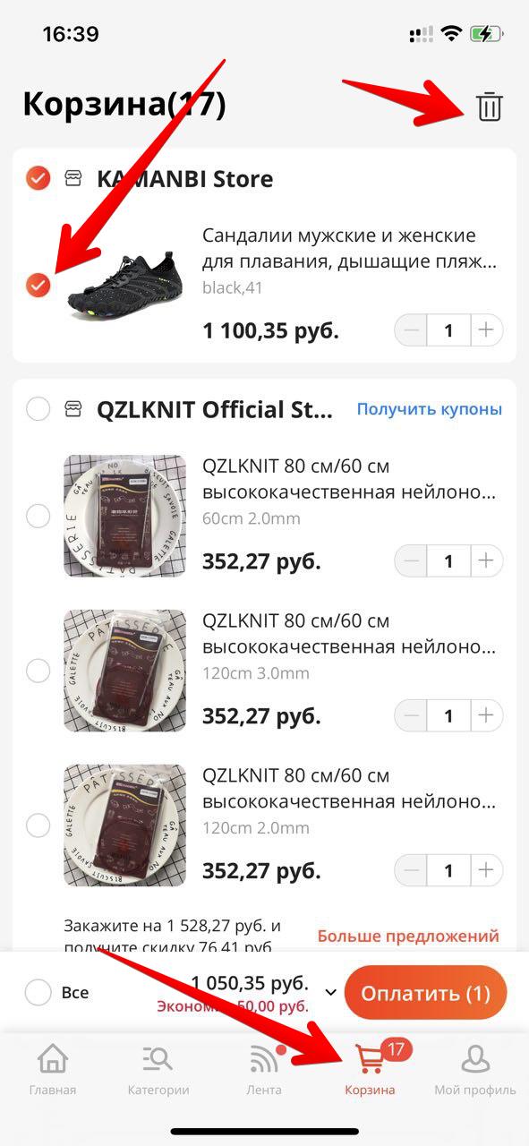удалить товар из корзины Алиэкспресс в мобильном приложении