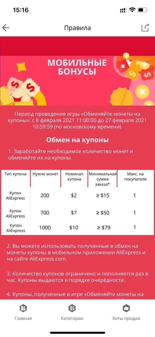 мобильные бонусы алиэкспресс правила