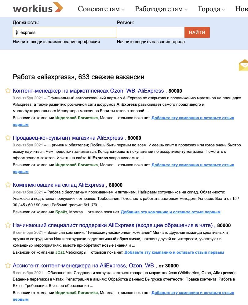 работа в России на Алиэкспресс