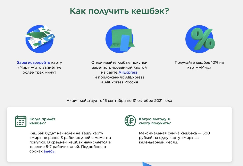 Кешбэк у партнера AliExpress. Выгодные покупки на AliExpress по карте «Мир» 🔊