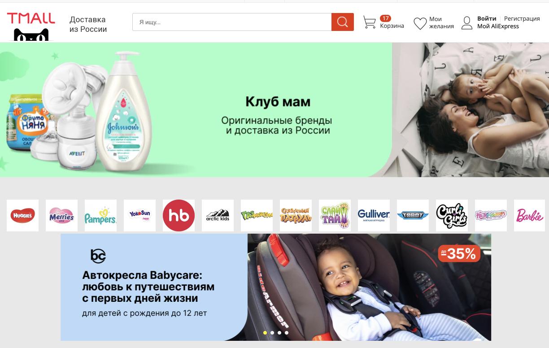 Распродажа на Алиэкспресс - КЛУБ МАМ. Оригинальные бренды и доставка из России.