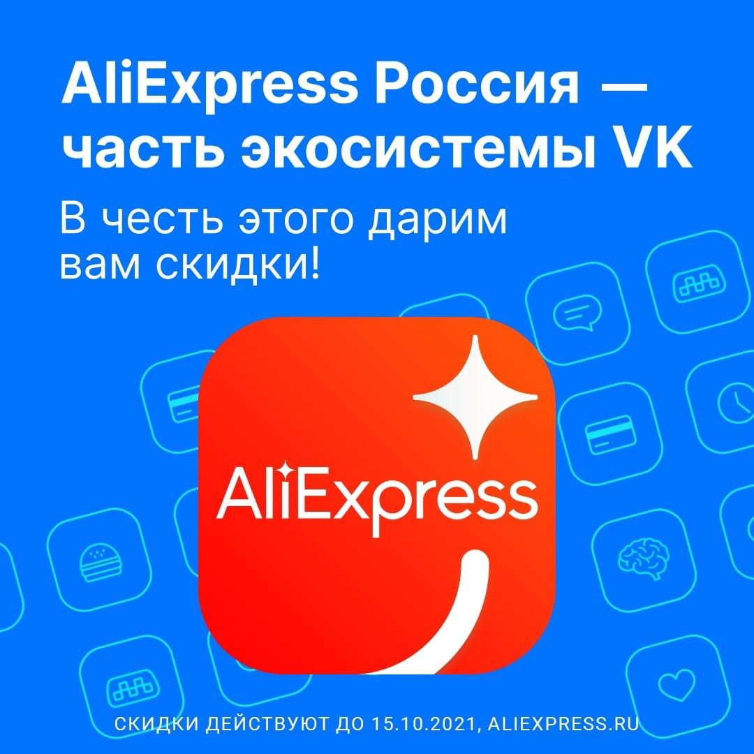 Делимся с вами эксклюзивными промокодами для Aliexpress, которые действуют до 15 октября (включительно) или до конца активаций на ВСЕ товары.