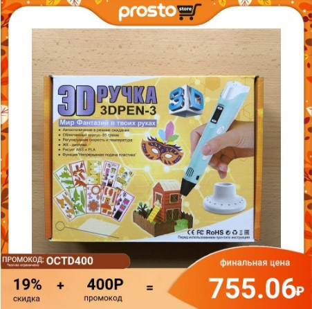 3D-ручка c ЖК-дисплей дисплеем