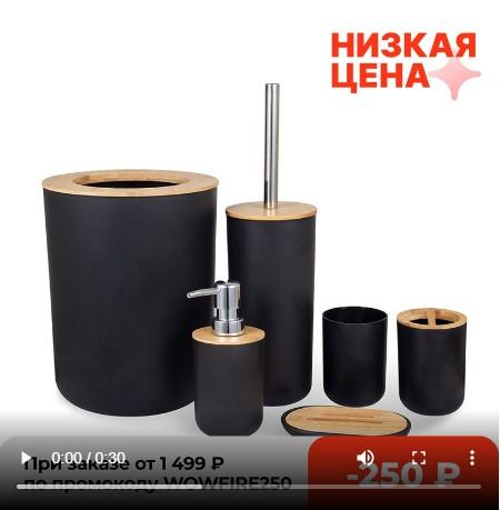 Бамбуковый набор для ванной комнаты