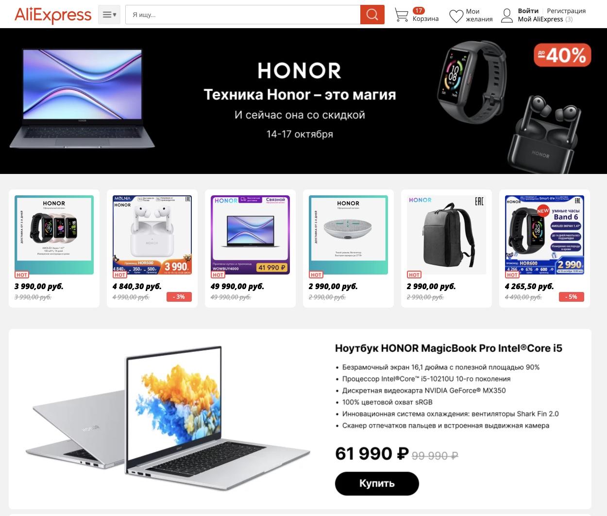 Распродажа техники HONOR - скидки до 70% ⚡️⚡️⚡️