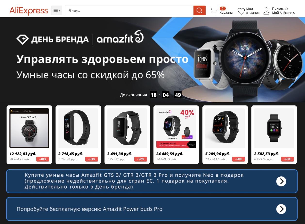 """Распродажа """"день бренда"""" смарт часов AmazFit на Алиэкспресс - скидки по акции до 65% 🔥🔥🔥"""