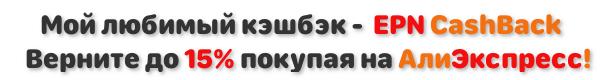 Али Профи ЕПН