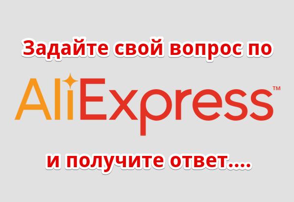 Замена карты на Алиэкспресс привязанной к оплате пошаговая инструкция