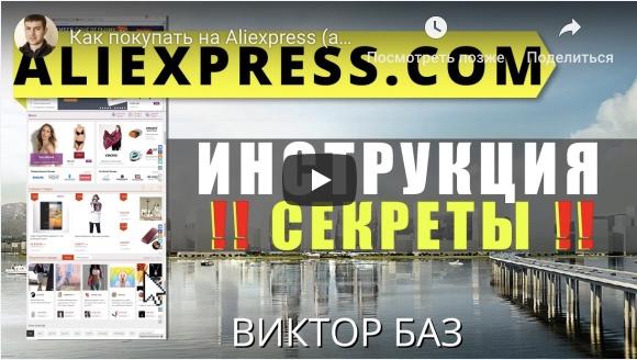 Как купить товар на Aliexpress через предприятие?
