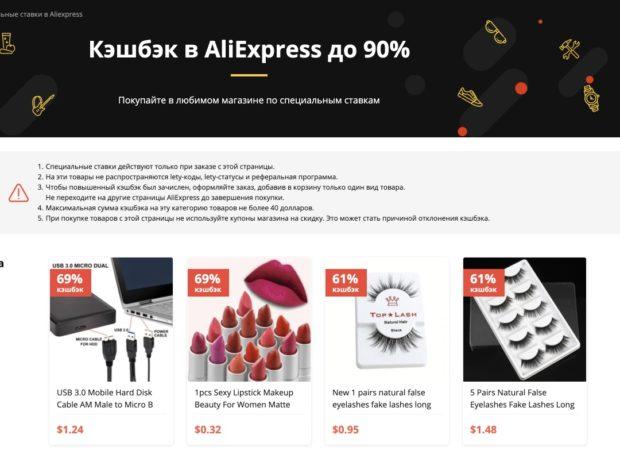 кэшбэк на Aliexpress 90%