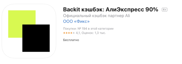 AppStore: Backit кэшбэк: АлиЭкспресс 90%