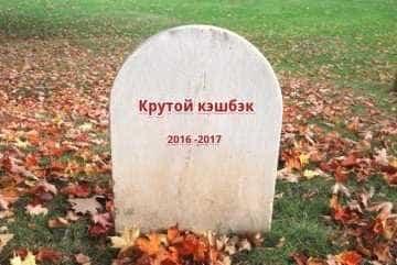 умершие кэшбэки