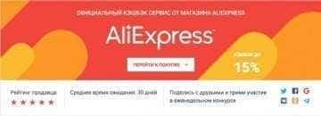 Кэшбэк в AliExpress от ePN Cashback