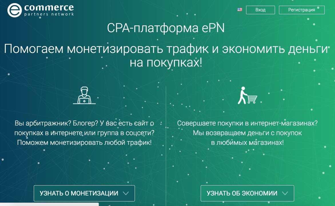 epn-partnerskaya-programma