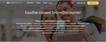 secretdiscounter
