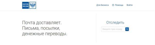 Отслеживание посылок на Почте России