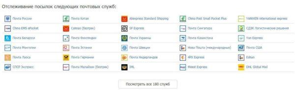 Почтовые отделения сервиса ГдеПосылка
