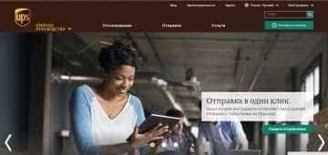 UPS на русском языке