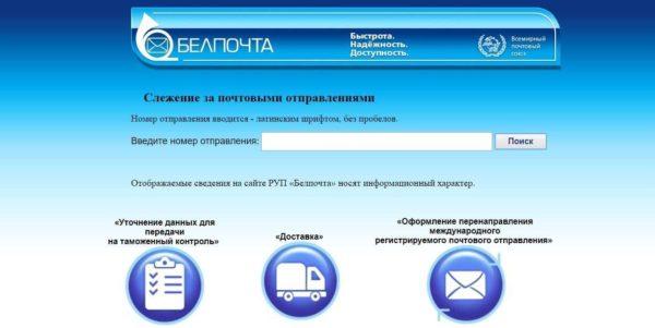 Отслеживание посылок на почте Белоруссии