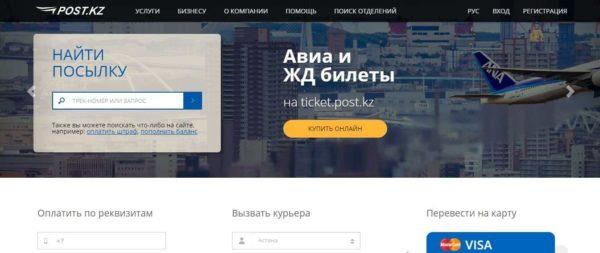 отследить посылку на почте Казахстана