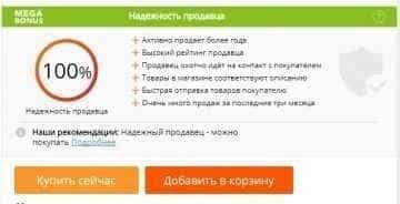 Проверка продавца от мегабонус на Алиэкспресс