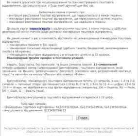 Отслеживание посылки на почте Украины