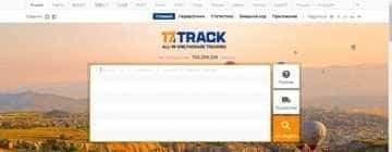 Сервис отслеживания посылок 17track
