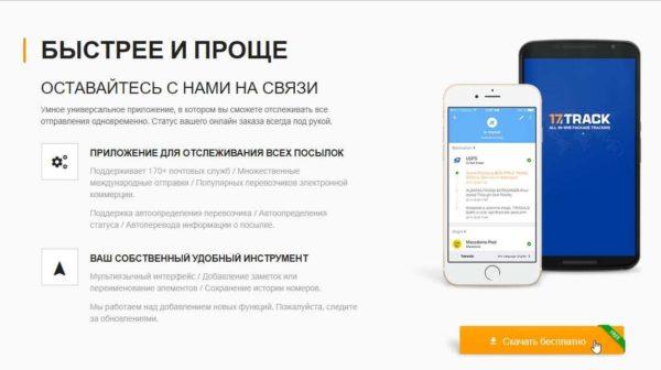 Мобильное приложение 17track