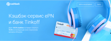 Карта tinkoff aliexpress и cash back epn